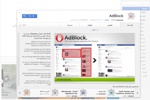 Plugin AdBlock google chrome