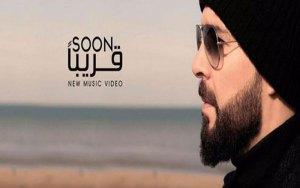 """الدوزي يطلق """"برومو"""" أغنيته الجديدة و يصفها بالإنتاج الضخم"""