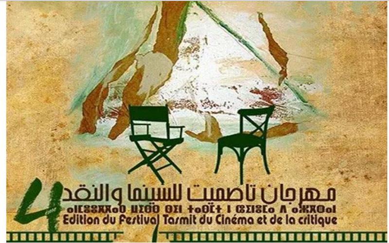"""عشرة أفلام في المسابقة الرسمية لمهرجان """"تاصميت"""" ببني ملال"""