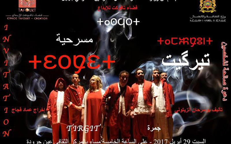 فرقة مسرح تافوكت تقدم  مسرحية ـ تيرﯖيت ـ  الأمازيغية