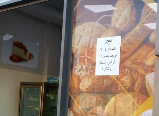 صاحب مخبزة 'ريحانة' يتشبث بتمييزه ضد النصارى.. وهذه روايته الحقيقية