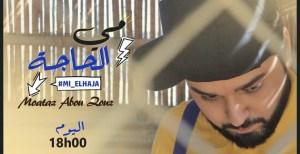 أبو الزوز يعود من تطوان بـ'مي الحاجة' بعد غياب عن الساحة الفنية