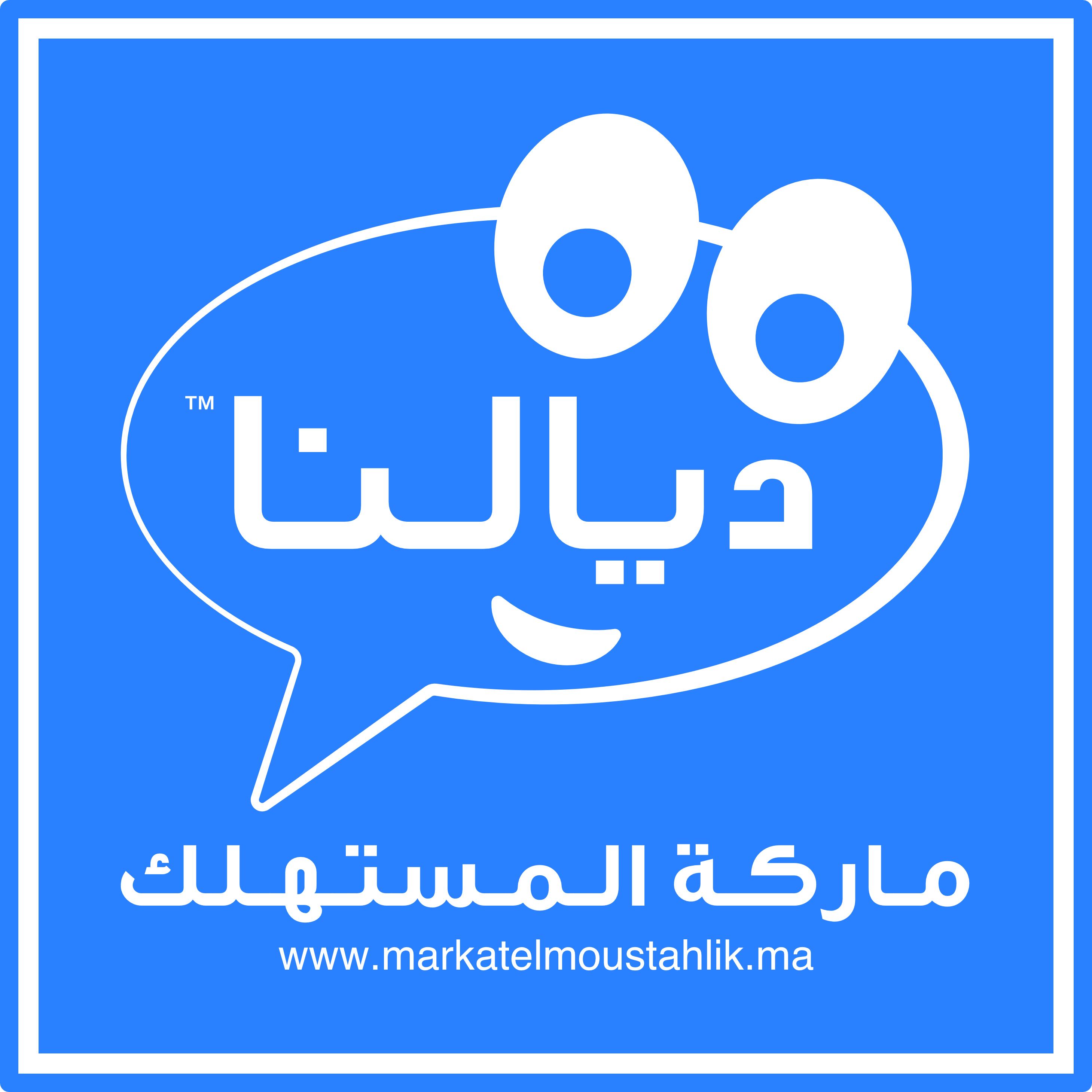 """""""ديالنا"""".. إطلاق أول علامة للمستهلك بالمغرب"""