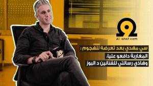 سي مهدي بعد تعرضه للهجوم: المغاربة دافعو عليا