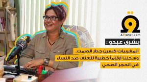 المغربيات يكسرن جدار الصمت ضد التعنيف الزوجي