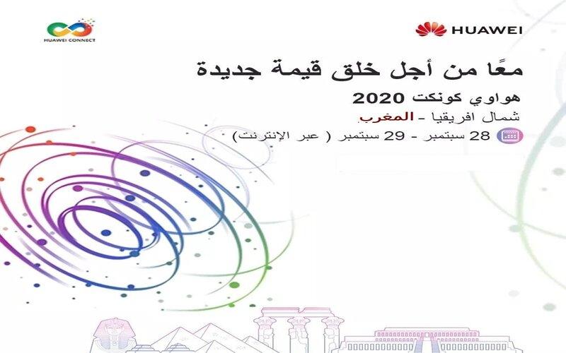 لأول مرة بالمغرب وشمال افريقيا.. تنظيم النسخة المحلية لمؤتمر هواوي كونكت 2020