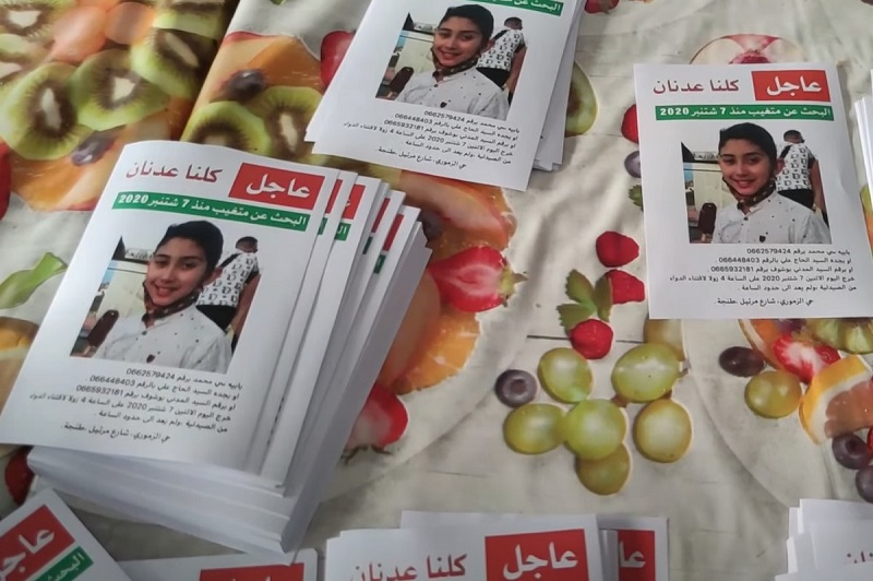 هاشتاغ #عدنان_بوشوف يتصدر التراند المغربي والسوشل ميديا تنفجر بغضب المغاربة