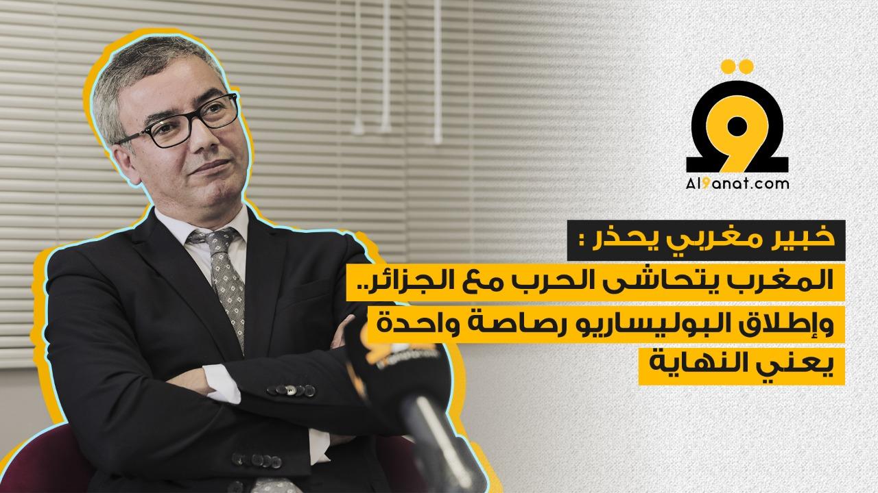 خبير مغربي يحذر: المغرب يتحاشى الحرب مع الجزائر