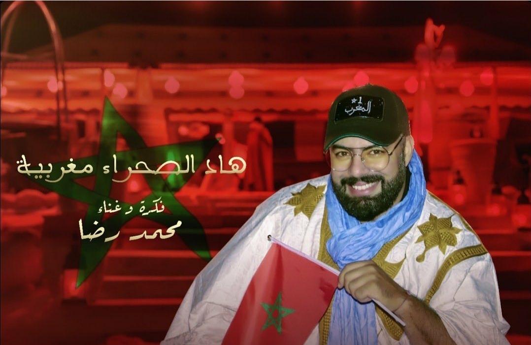 محمد رضى يعود بأغنية وطنية عن الصحراء المغربية