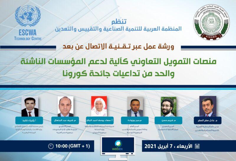بمشاركة 'الإسكوا'.. لقاء لـAIDSMO يدعو من الرباط لدعم التمويل التعاوني عربياً 