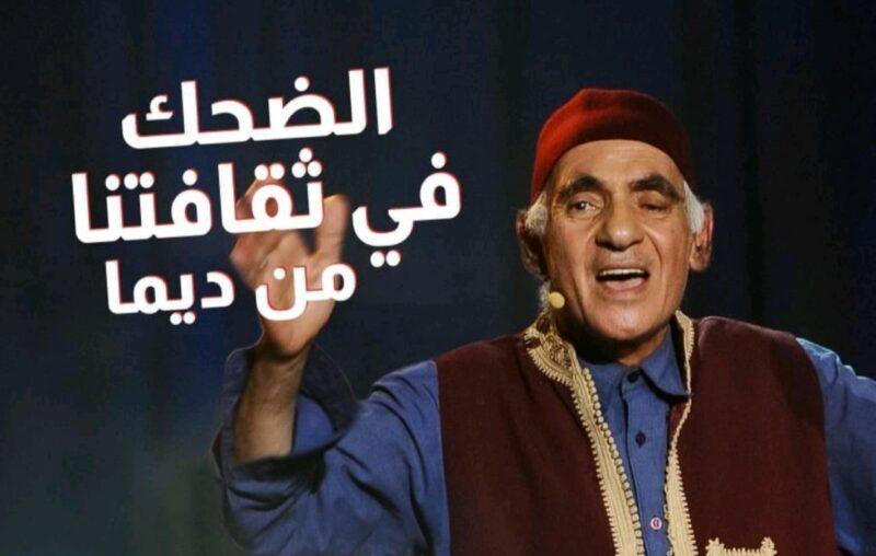 بعد أن غيبته ظروفه الصحية.. محبوب المغاربة عبد الرؤوف يطل على الجمهور