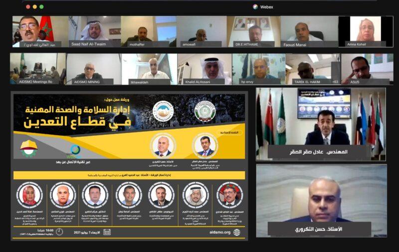 ورشة عمل عربية تبحث أنظمة السلامة والصحة المهنية في قطاع التعدين