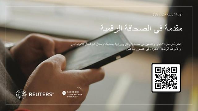رويترز وفيسبوك يطلقان دورة تدريبية للصحافيين المغاربة