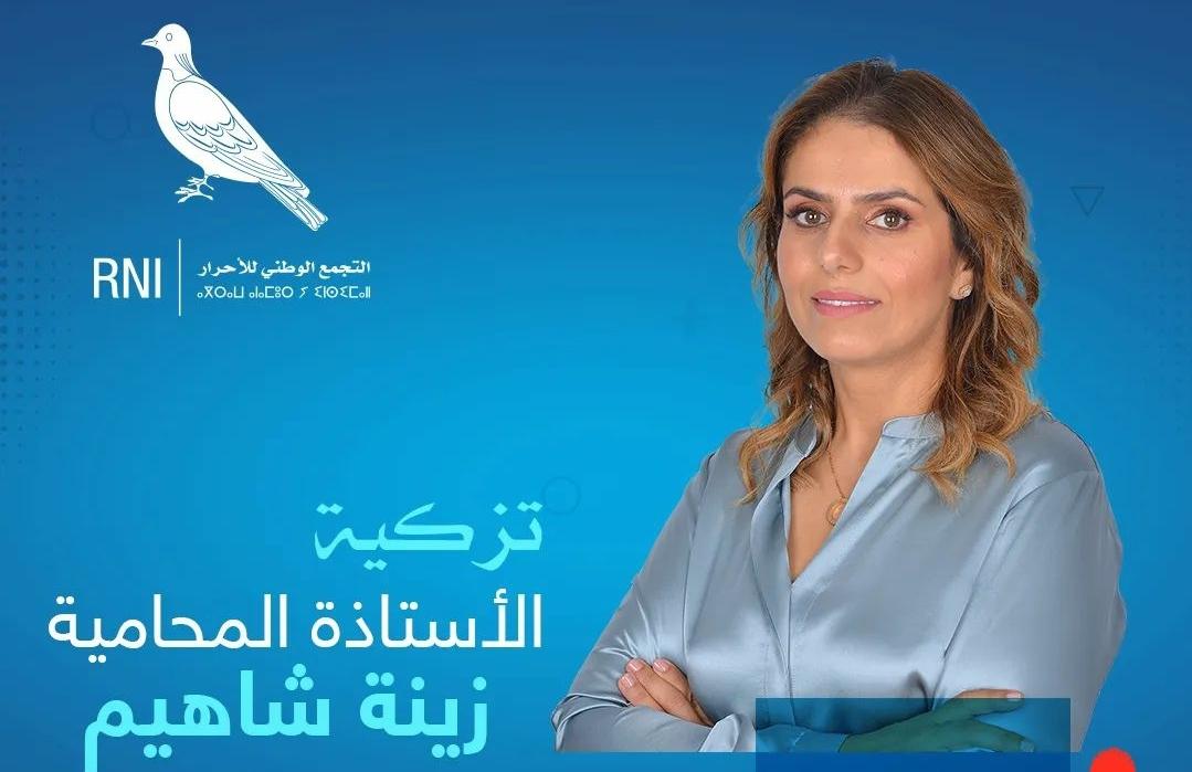 نساء الحمامة   من بولمان.. زينة شاهيم: السياسة هي التغيير وحسن الإصغاء للمواطن