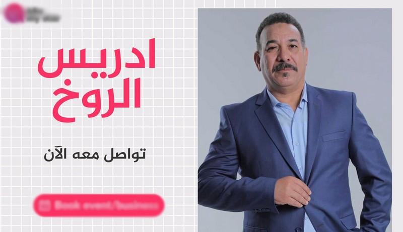 السخرية العارمة تلاحق تطبيق التواصل مع 'مشاهير' مغاربة.. والحديث مع الروخ 'حلم كل مغربي'!!