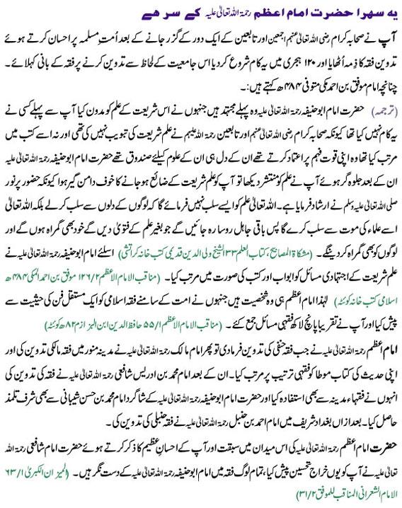 Allama Dr Ashraf Asif Jalali
