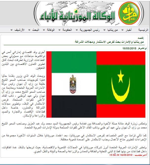 خبر الوفد الإماراتي الخفي على الوكالة الرسمية الموريتانية