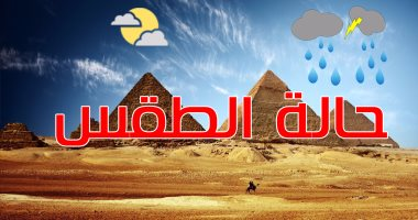 Photo of الأرصاد: غدا ارتفاع ملحوظ فى درجات الحرارة