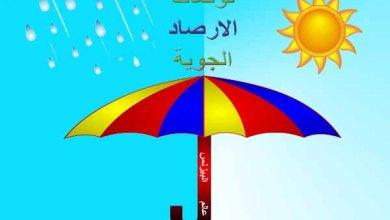 Photo of مائل للدفء نهارًا.. «الارصاد» تكشف حالة الطقس اليوم الإثنين