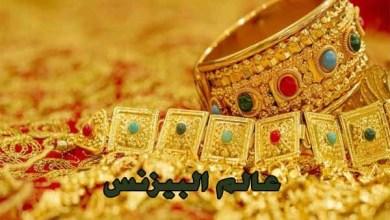 Photo of الذهب عيار 21 يسجل 745 جنيها خلال تعاملات اليوم في السوق المصري