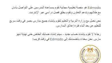 Photo of بالخطوات.. سجل بياناتك على منصة ادمودو edmodo التعليمية وقدم بحثك