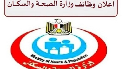 Photo of وظائف وزارة الصحة والسكان بعدد من المحافظات وشروط التقديم