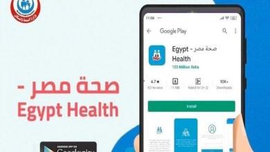 Photo of كل ما تريد معرفته عن تطبيق «صحة مصر» الذي اطلقته وزارة الصحة