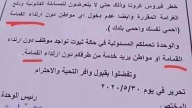 """Photo of إقالة 3 مسئولين فى الفيوم لكتابتهم كلمة """"قمامة"""" بدلا من """"كمامة"""""""