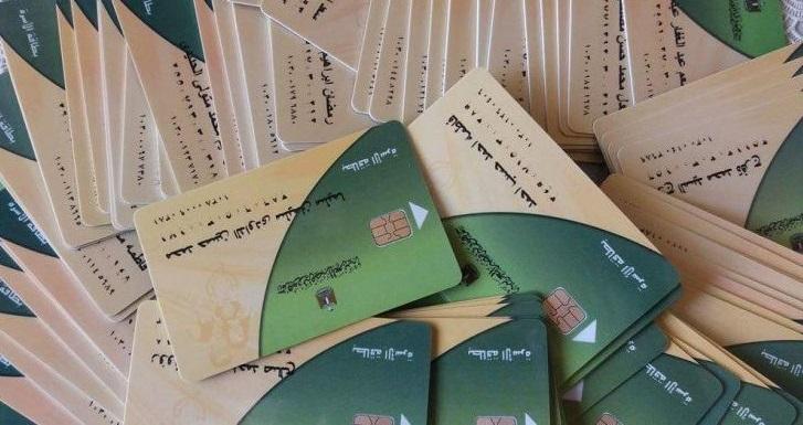 ضم أفراد الأسرة لبطاقة التموين