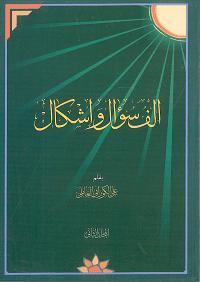 ألف سؤال وإشكال ج 3 موقع سماحة العلامة الشيخ علي