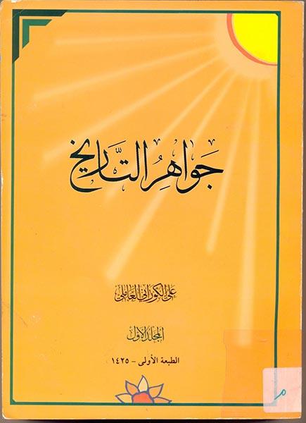 بشارة المصطفى صلى الله عليه وآله لشيعة المرتضى عليه