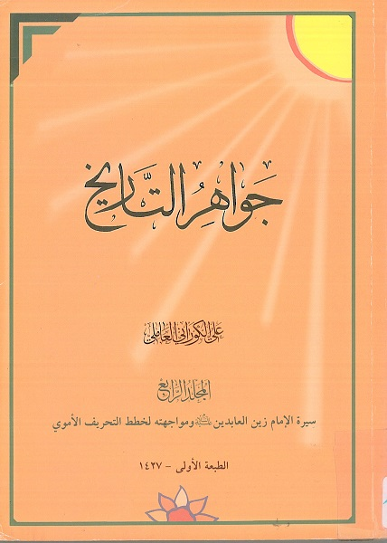 جواهر التاريخ 4 سيرة الإمام زين العابدين ع ومواجهته