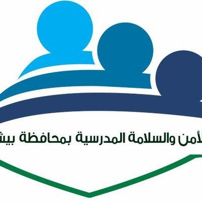 روضة وابتدائية الحمضة تفعيل برنامج الإسعافات الأولية تحت شعار في