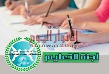 بيان صادر من لجنة التعليم من هيئة سفراء السلام بقيادة السيده /هدى عبدالله رئيسة مكتب سفراء السلام