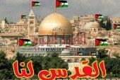 بتاريخ اليوم القدس عربية وتل أبيب عربية