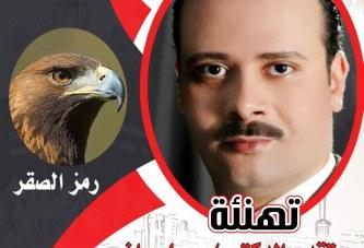 المستشار حسام راغب المرشح المحتمل لعضوية مجلس الشيوخ بالفيوم يهنئ المحافظة بالعيد