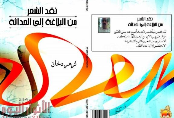 """صدر عن دار الأديب كتاب جديد للأديب لزهر دخان بعنوان """" نقد الشعر من البلاغة إلى الحداثة """""""