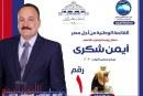 محمود وعيد الصحفى يمدح البرلمانى أيمن شكرى الفيوم