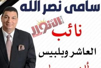 تهنئة للمهندس سامى نصر الله لفوزه فى إنتخابات مجلس النواب
