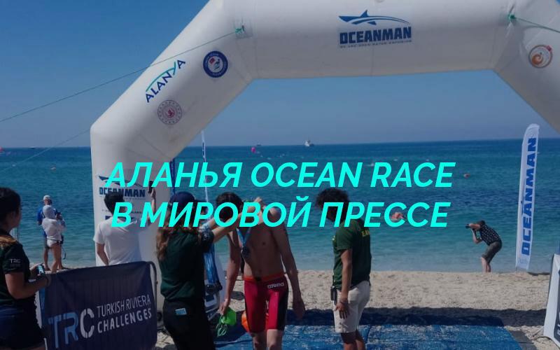 АЛАНЬЯ OCEAN RACE В МИРОВОЙ ПРЕССЕ