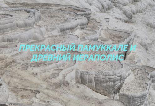 Прекрасный Памуккале и Древний Иераполис