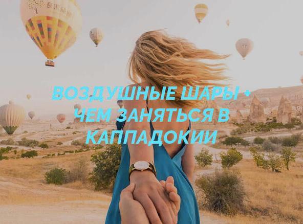 Воздушные шары + Чем заняться в Каппадокии