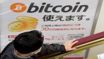 Bitcoin (Getty)