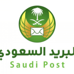 تعرف على الرمز البريدي لكافة المدن السعودية