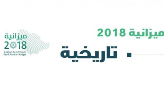 موازنة عام 2018 التاريخية للمملكة ومقارنتها بميزانية 2017