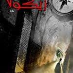 ارض زيكولا الرواية الافضل للكاتب عمرو عبد الحميد