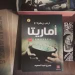 رواية اماريتا الجزء الثاني من أرض زيكولا للكاتب عمرو عبد الحميد