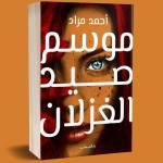 رواية موسم صيد الغزلان للكاتب والروائي أحمد مراد