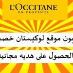لوكيستان L'occitane افضل مواقع التسويق منحا للخصومات