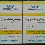 دواء  وينترياكسون Wintriaxone ودواعي الاستعمال